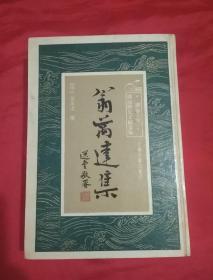 潮汕历史文献丛编:《翁万达集》