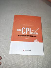 我国CPI的优化:基于自有住房服务视角的研究