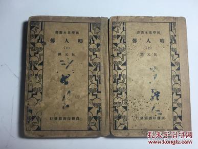 国学基本丛书 畴人传 精装全二册