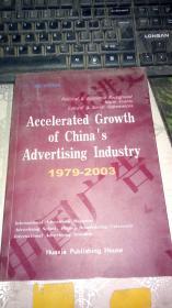 中国广告猛进史(1979-2003)英文