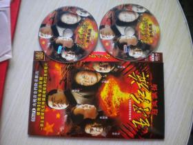 《五星红旗》,DVD2张,北京音像出品10品,N310号,影碟