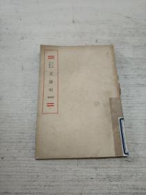名人传记丛书:王阳明(民国二十九年)品相不好