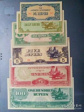 1942年早期日本侵占缅甸军票一套6张纸币收藏