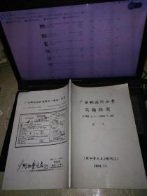 集邮文献:广西附加费实施简况(1988.4.1---1990.7.30),《 附加费之友》增刊(2)