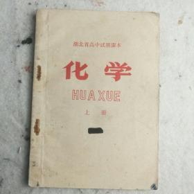 1973年《湖北省高中试用课本~化学(上册)》