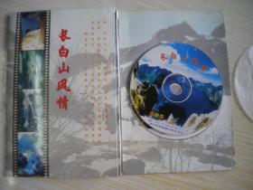 《长白山风情》,DVD1张,吉林音像出品10品,N311号,影碟
