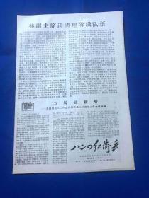 1968年6月10日 《八二四红卫兵》 第2期 共4版