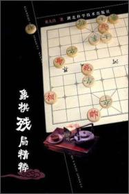 象棋残局精粹