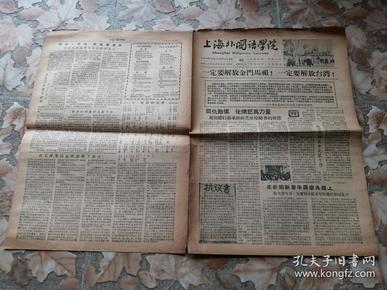 又《上海外国语学院》院刊 2019年08月24日 第52期 八开四版 本期内容《一定要解放金门马祖!一定要解放台湾!》等