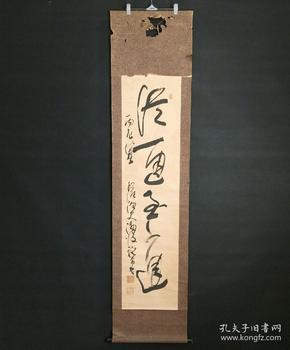 8181日本回流书法挂轴(回流字画.回流老画.回流真迹)