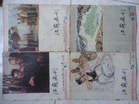江苏画刊-1978-1;3;4;5;6合售