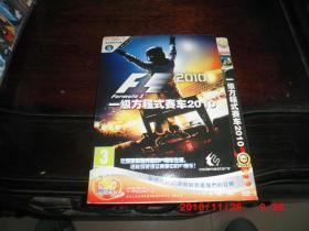 游戏光盘:一级方程式赛车2010