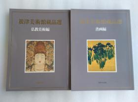 日本精美画册《根津美术馆藏品选》书画编 佛教美术编 两册全
