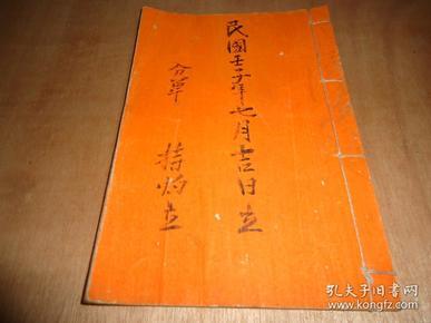 民国广东民间家庭分产部《民国壬子年分单》一册