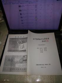 集邮文献:《山东省邮政附加费图谱》(凭证和收据)
