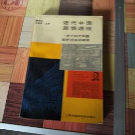 近代中国国情透视—— -关于近代中国经济、社会的研究
