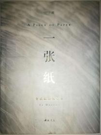 一张纸:李洪波的纸艺术【精装 16开】