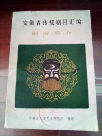 安徽省传统剧目汇编----剧情简介