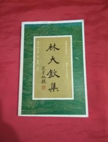 潮汕文库:《林大钦集》(95年一版一印1000册,注释附录 题跋和资料汇编,品相佳)