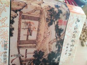 元明清诗鉴赏辞典【辽 .  金 .  元 .  明】