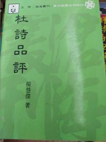 杜诗品评  79年初版,包快递