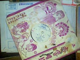 黑胶木唱片豫剧三上轿杨三姐游春一张2面全
