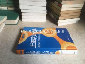 上海话大词典   辞海版 (32开精装 )