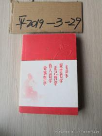 毛泽东箴言