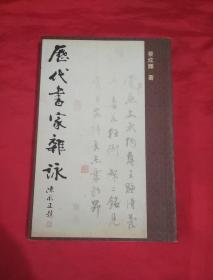 历代书家杂咏(作著签赠本)