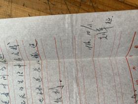 3207A:吾悦草写给毕玉良的书信一封,是拒绝情信