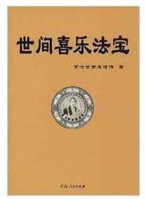 【正版全新】世间喜乐法宝/第七世修康活佛作