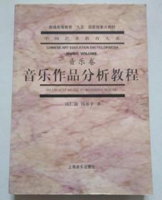 正版 中国艺术教育大系·音乐卷——音乐作品分析教程  7805539545