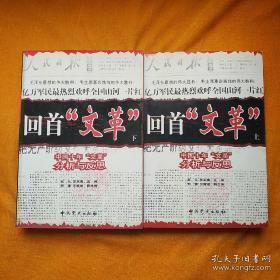 回首文革:中国十年