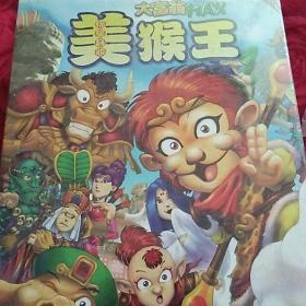 游戏光盘美猴王
