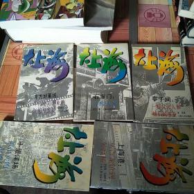 大上海丛书5册合售
