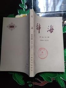 辞海 历史分册