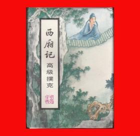 西厢记-中国古典文学名著人物高级扑克