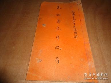 民国股份公司年结册*《朱柏寿先生收存民国辛未壬申年总结册》*字写得非常漂亮!