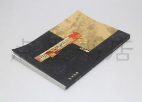 私藏好品《新出土秦代封泥印集》 16开 傅嘉仪 编著 2002年一版一印