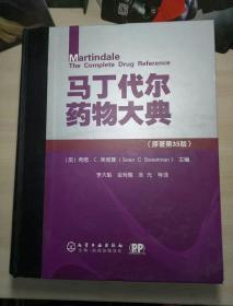 马丁代尔药物大典(原著第35版)(中文版)