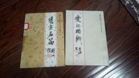 中国钢笔书法系列丛书:情书名篇 +爱的思辨(2本合售)
