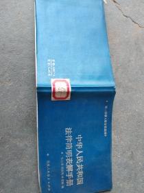 中华人民共和国法律简明表解手册 第一分册《综合性法律》