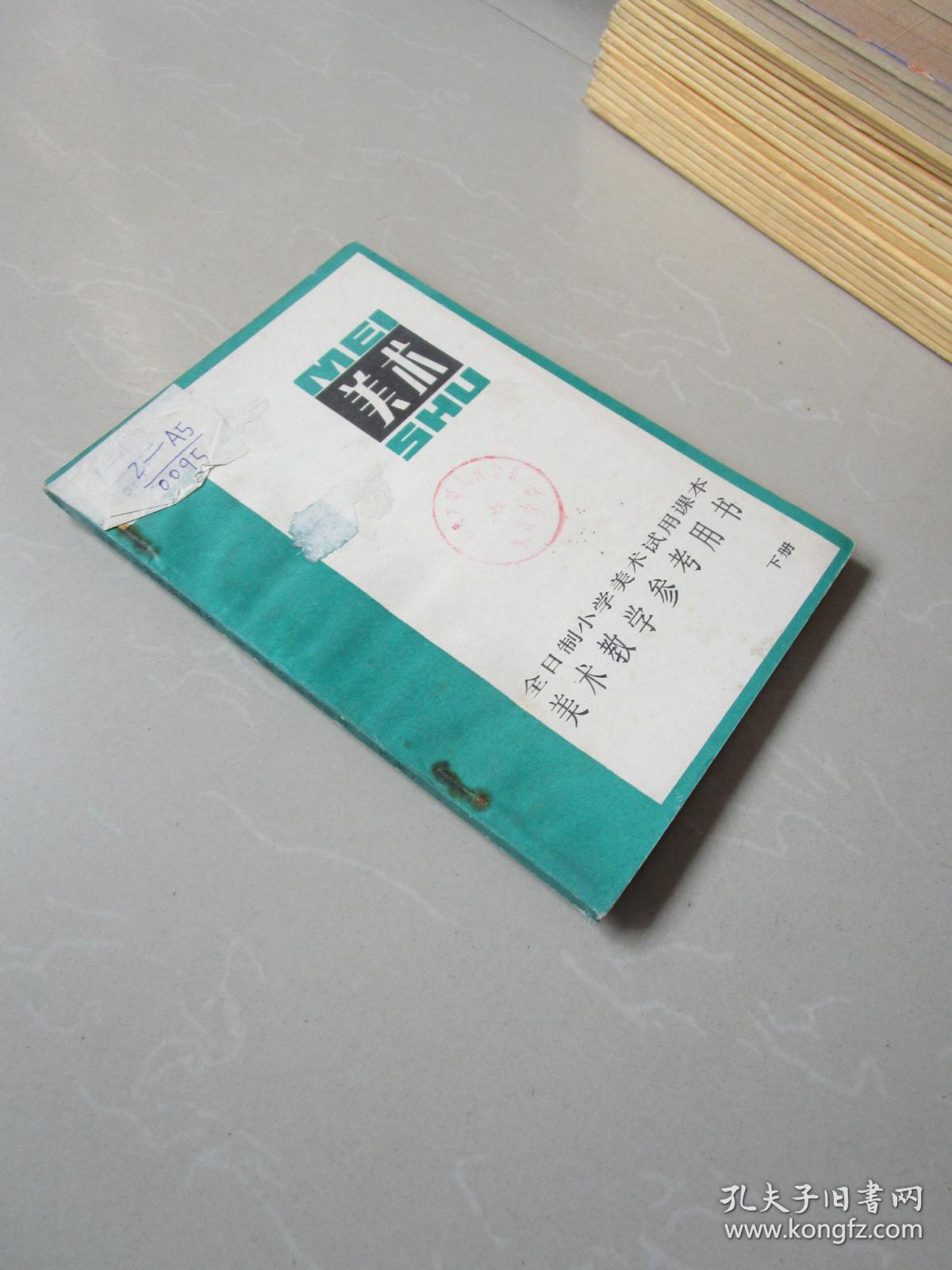 全日制小学美术图解用书:课本教学参考美术下包边绣试用图片