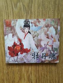 戏剧连环画: 牡丹魂 (1984年一版一印)