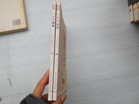 儒家语录(全彩典藏图本)+佛家语录(全彩典藏图本)2本