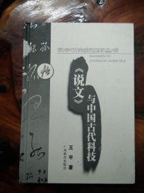 汉字研究新视野丛书 与中国古代科技