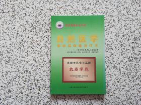 自然医学郭林抗癌健身疗法