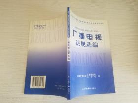 广播电视法规选编【实物拍图 品相自鉴】