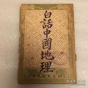 白话中国地理 下册 民国11年初版