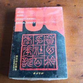 1904-2003百年西泠印社华诞明信片:西泠印社园林二十四幅精美图片(未拆封)